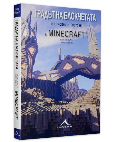 Градът на блокчетата. Построените светове в Minecraft - 3