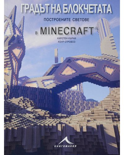 Градът на блокчетата. Построените светове в Minecraft - 1