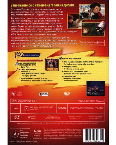 Гръм (DVD) - 4