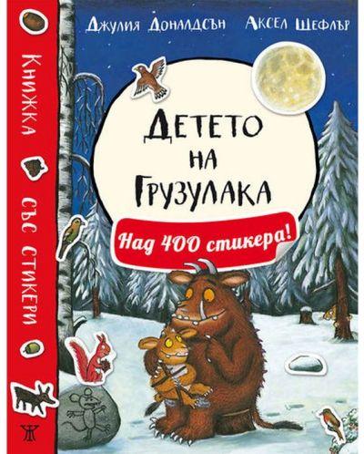 Детето на Грузулака (книжка със стикери, пъзели и игри) - 1