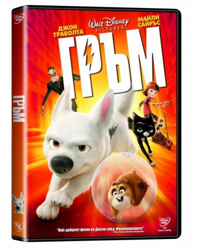 Гръм (DVD) - 1