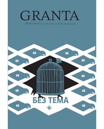 Granta България 4: Без тема - 1