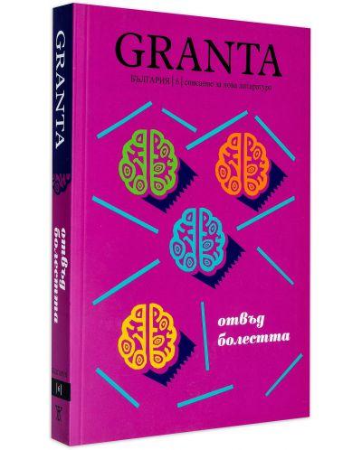 Granta България 6: Отвъд болестта - 1