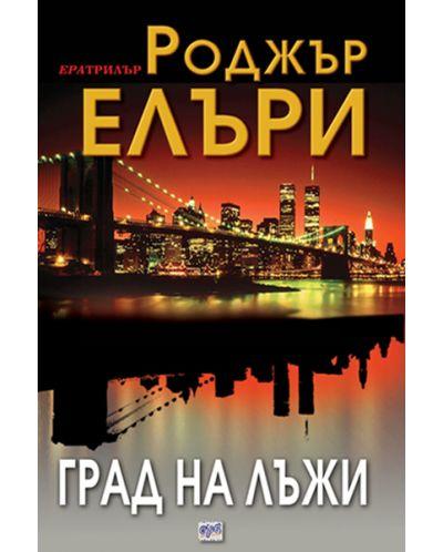 Град на лъжи - 1