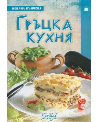 Гръцка кухня - 1