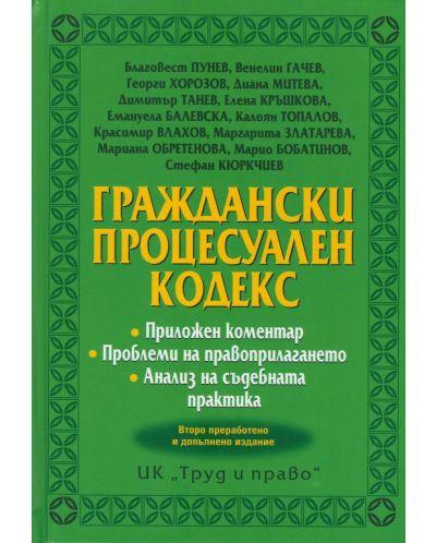 Граждански процесуален кодекс (Второ преработено и допълнено издание към май 2017) - 1