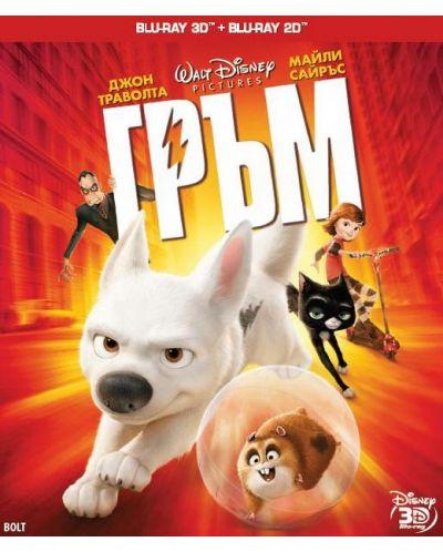 Гръм 3D + 2D (Blu-Ray) - 1