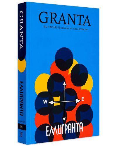 Granta България 5: Емигранта - 1