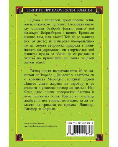 Граф Монте Кристо – том 2 (Емас) - 2