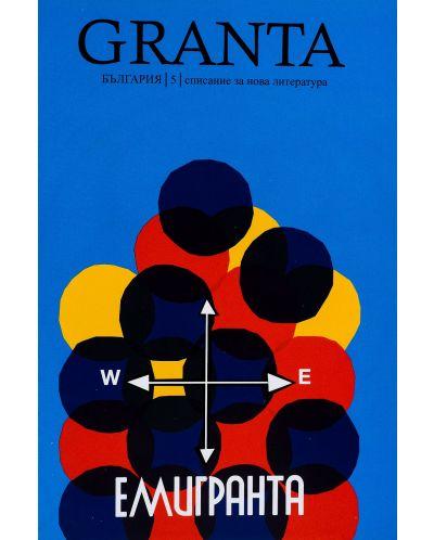 Granta България 5: Емигранта - 2
