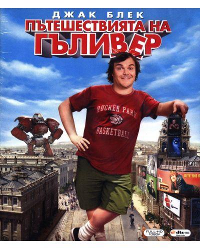 Пътешествията на Гъливер (Blu-Ray) - 1