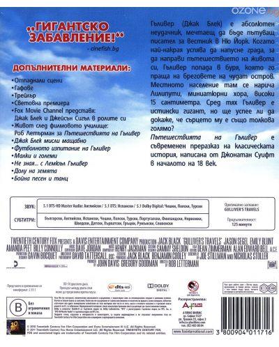 Пътешествията на Гъливер (Blu-Ray) - 2