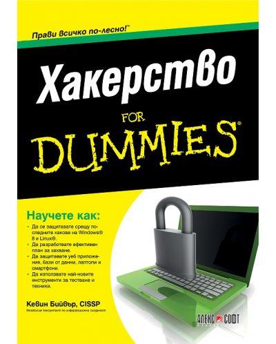 Хакерство For Dummies - 1