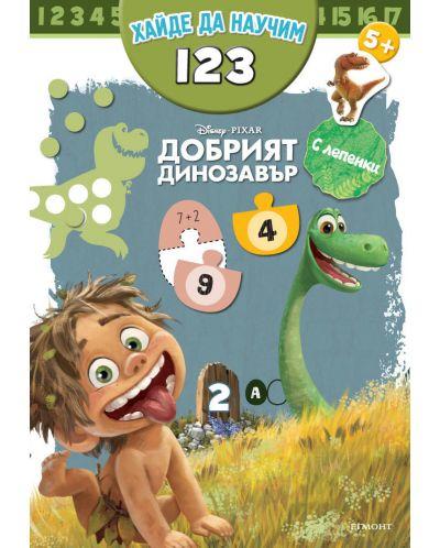 Хайде да научим 1, 2, 3: Добрият динозавър + лепенки - 1