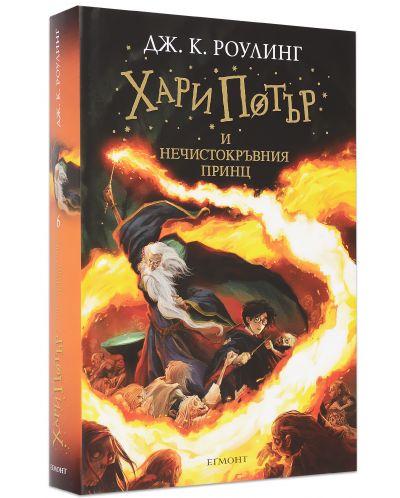 Хари Потър и Нечистокръвния принц - 2