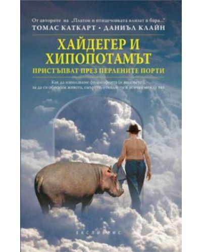 Хайдегер и хипопотамът - 1