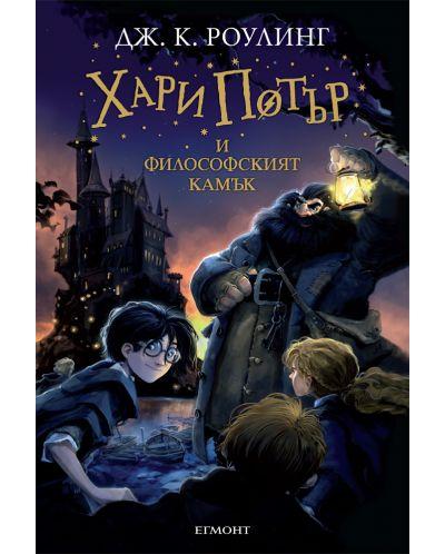 Хари Потър и Философският камък - 1