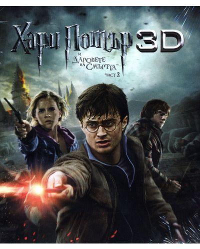 Хари Потър и Даровете на смъртта: Част 2 3D (Blu-Ray) - 1