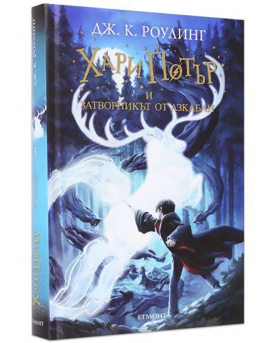 Хари Потър и Затворникът от Азкабан - 2