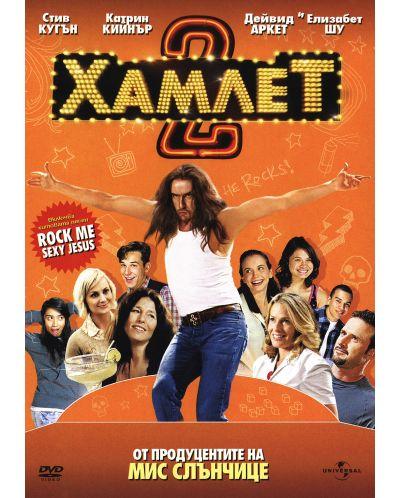 Хамлет 2 (DVD) - 1