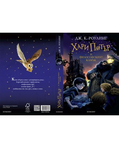 Хари Потър и Философският камък - 2