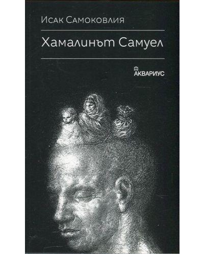 Хамалинът Самуел - 1