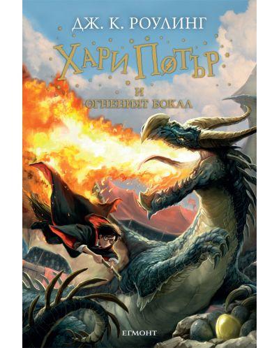 Хари Потър и Огненият бокал - 1