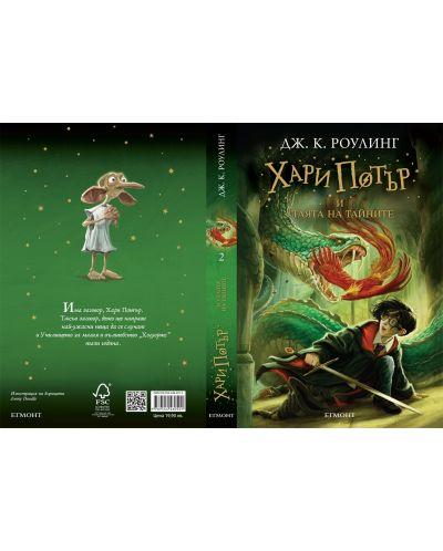 Хари Потър и Стаята на тайните - 3