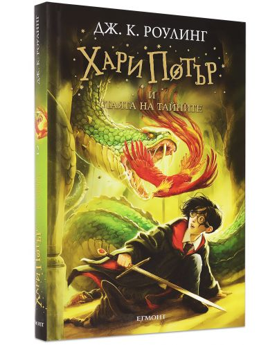 Хари Потър и Стаята на тайните - 2