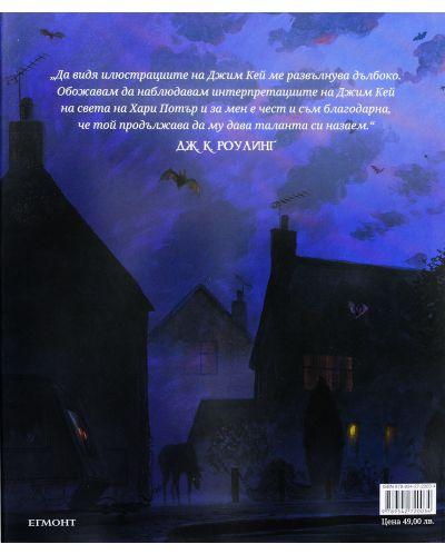 Хари Потър и Затворникът от Азкабан (илюстровано издание) - 2