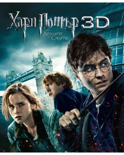 Хари Потър и Даровете на смъртта: Част 1 3D (Blu-Ray) - 1