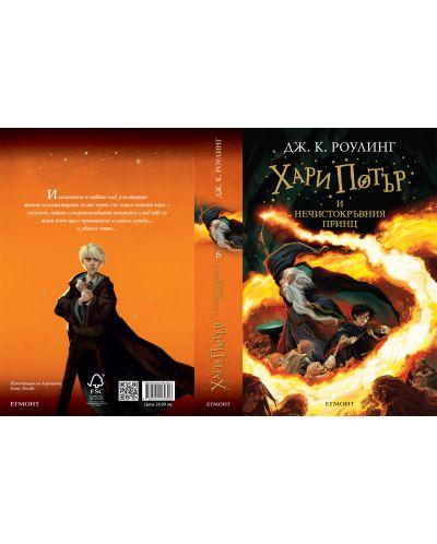 Хари Потър и Нечистокръвния принц - 3