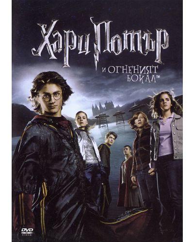 Хари Потър и Огненият бокал (DVD) - 1