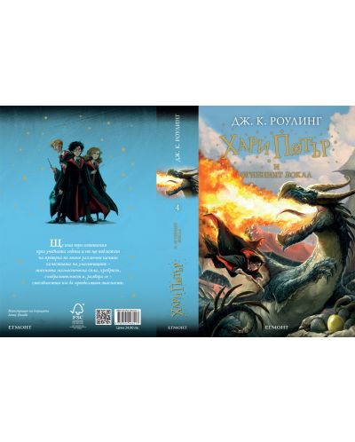 Хари Потър и Огненият бокал - 3