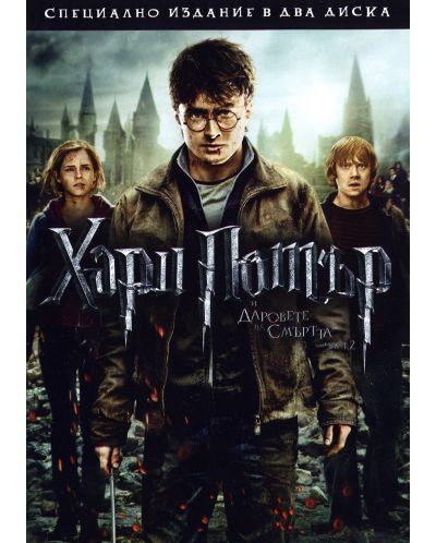 Хари Потър и Даровете на смъртта: Част 2 - Специално издание в 2 диска (DVD) - 1