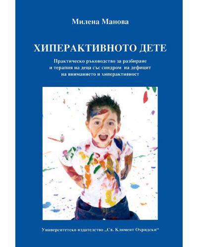 Хиперактивното дете - 1