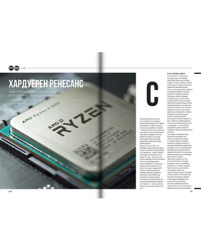 HiComm Есен 2019: Списание за нови технологии и комуникации - брой 213 - 16