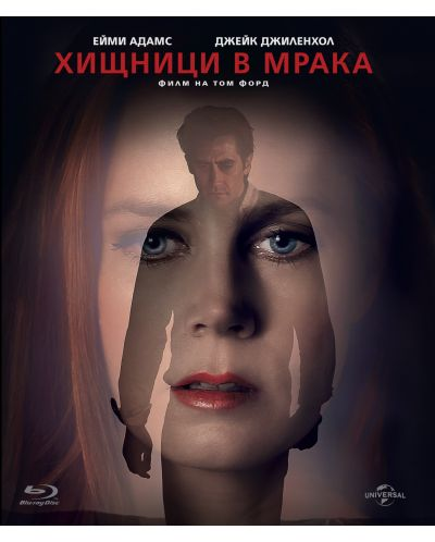 Хищници в мрака (Blu-Ray) - 1