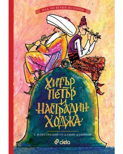 Хитър Петър и Настрадин Ходжа (твърди корици) - 1