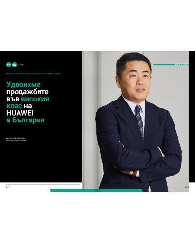 HiComm Пролет 2019: Списание за нови технологии и комуникации - брой 211 - 11