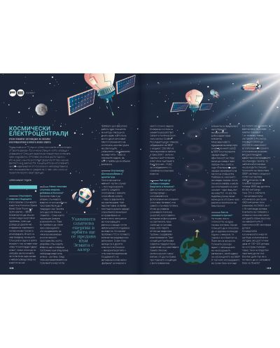 HiComm Пролет 2019: Списание за нови технологии и комуникации - брой 211 - 17