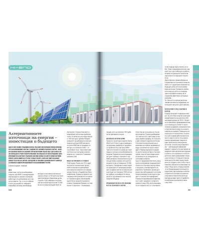HiComm Есен 2019: Списание за нови технологии и комуникации - брой 213 - 19