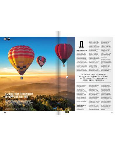 HiComm Пролет 2019: Списание за нови технологии и комуникации - брой 211 - 21