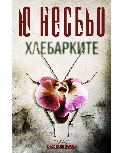 Хлебарките - 1