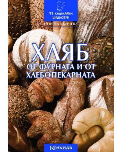 Хляб от фурната и от хлебопекарната - 1