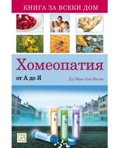 Хомеопатия от А до Я - 1