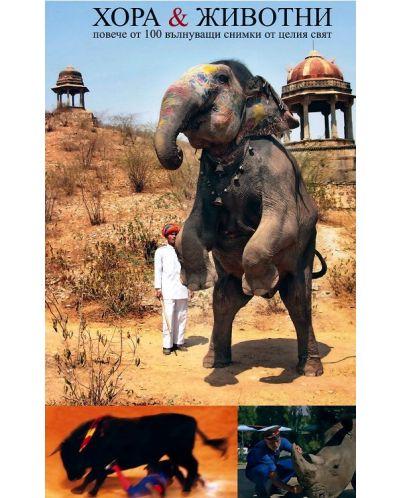 Хора & Животни: повече от 100 вълнуващи снимки от целия свят - 1