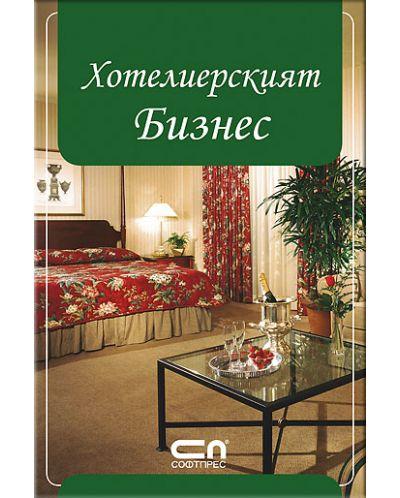 Хотелиерският Бизнес - 1