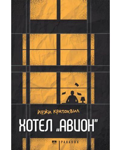 """Хотел """"Авион"""" - 1"""