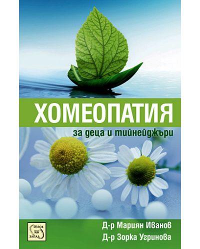 Хомеопатия за деца и тийнейджъри - 1